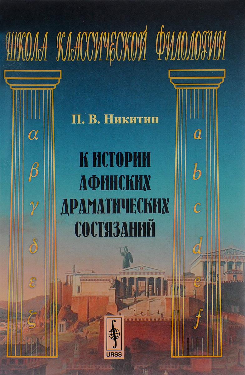 К истории афинских драматических состязаний. П. В. Никитин
