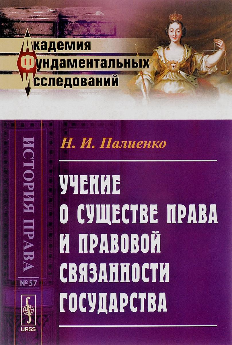 9785971031819 - Н. И. Палиенко: Учение о существе права и правовой связанности государства - Книга