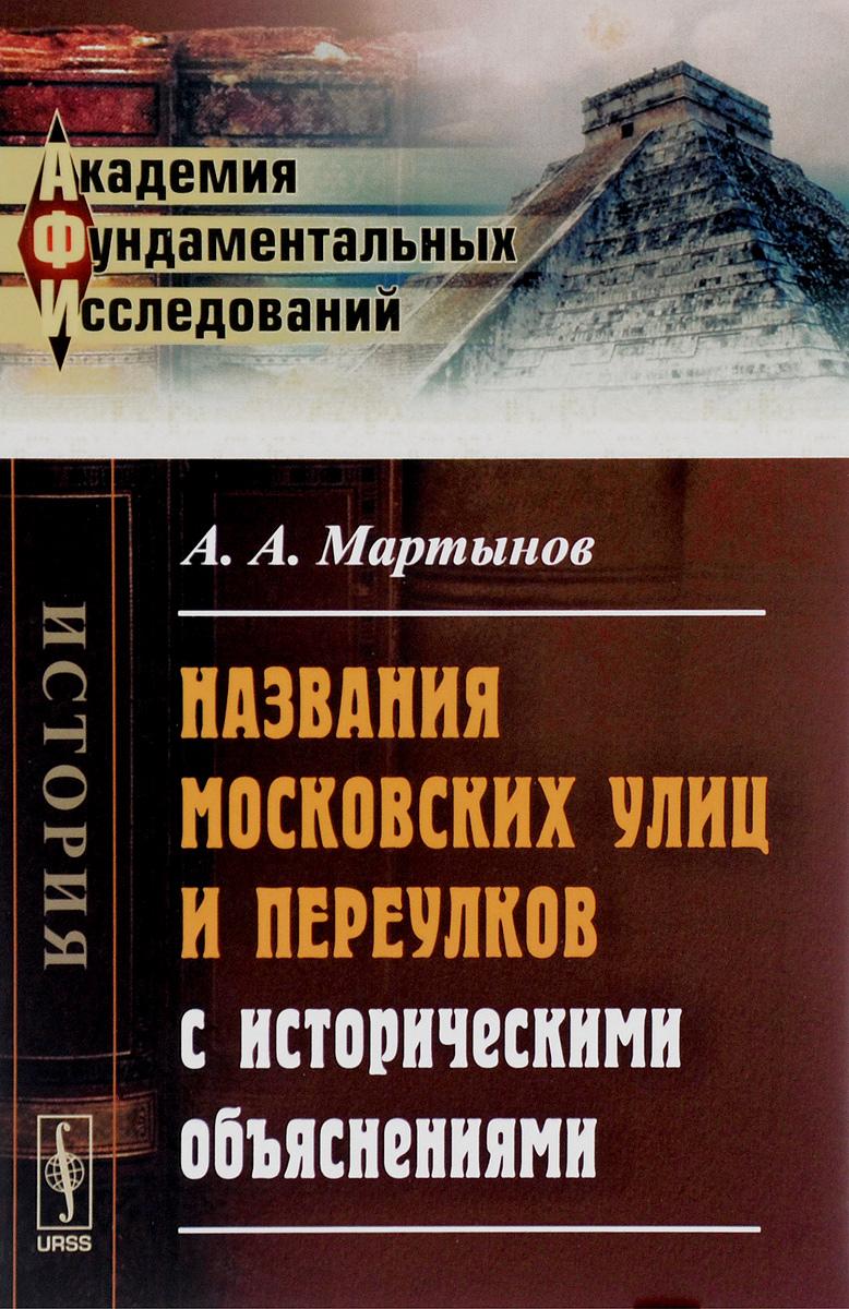 9785971031635 - А. А. Мартынов: Названия московских улиц и переулков с историческими объяснениями - Книга