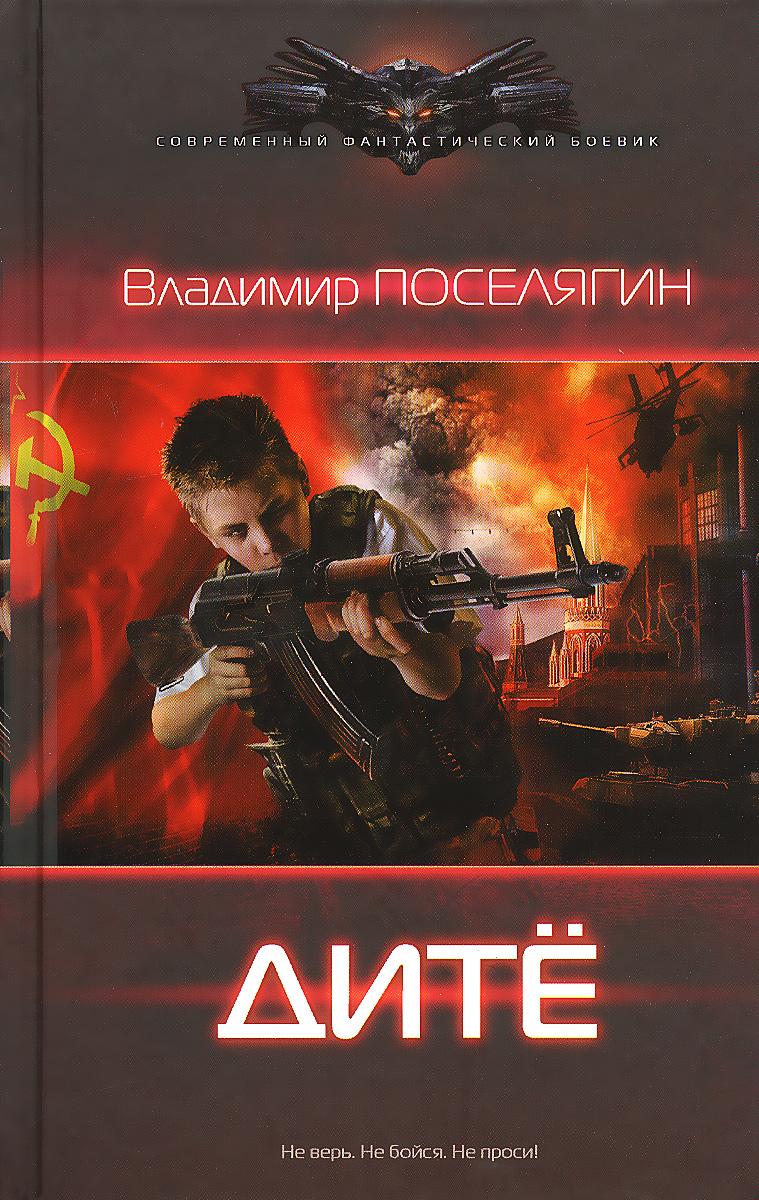Владимир Поселягин Дитё поселягин в дитё князь isbn 9785170953059
