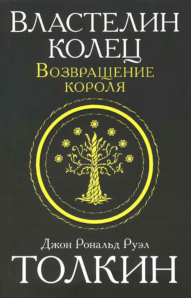 Джон Рональд Руэл Толкин Властелин колец. Том 3. Возвращение короля. Книга 5, 6