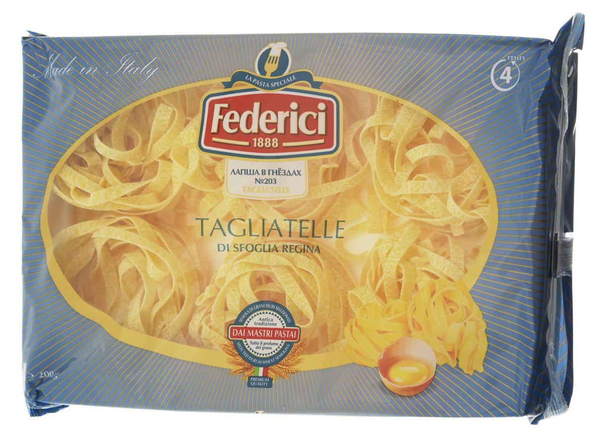Federici Лапша яичная в гнездах Тальятелле, 200 г federici spaghetti спагетти 500 г