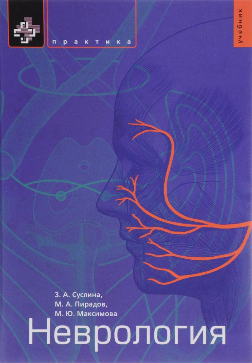 З. А. Суслина, М. А. Пирадов, М. Ю. Максимова Неврология. Учебник а ю ратнер неврология новорожденных
