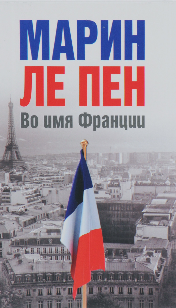 купить Марин Ле Пен Во имя Франции по цене 479 рублей