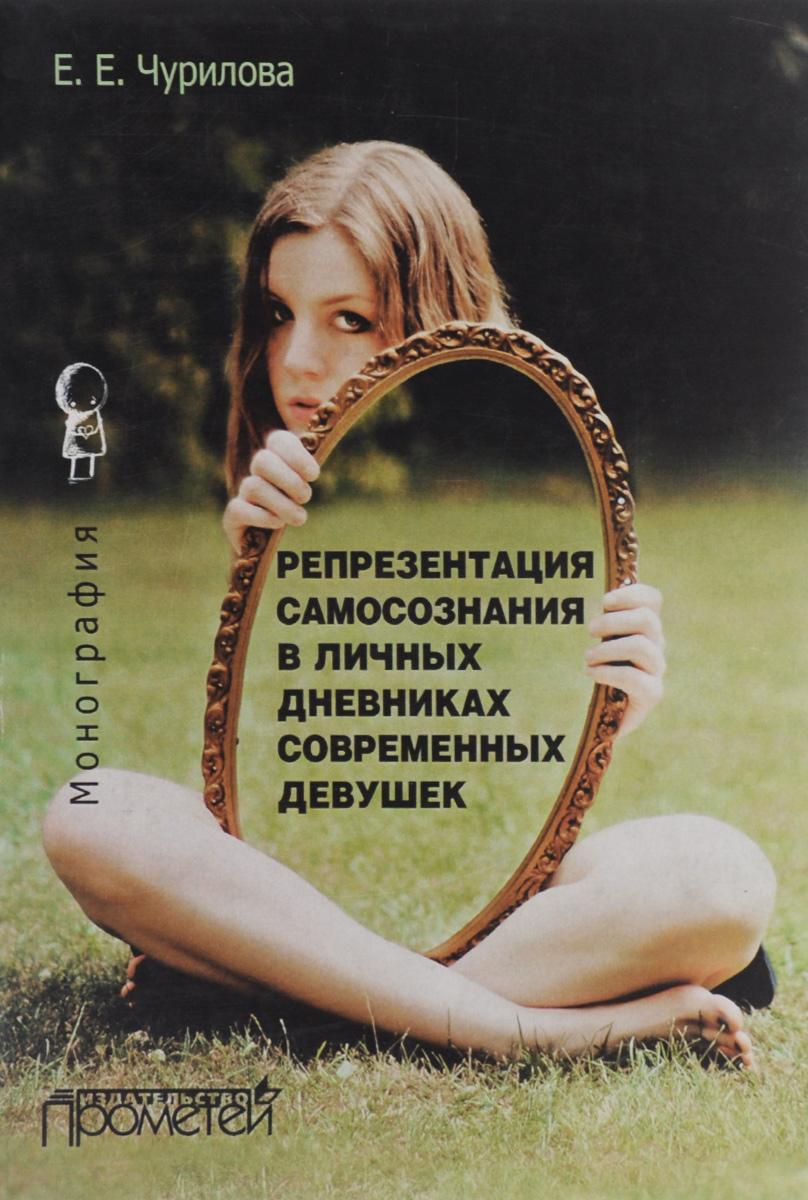 Репрезентация самосознания в личных дневниках современных девушек