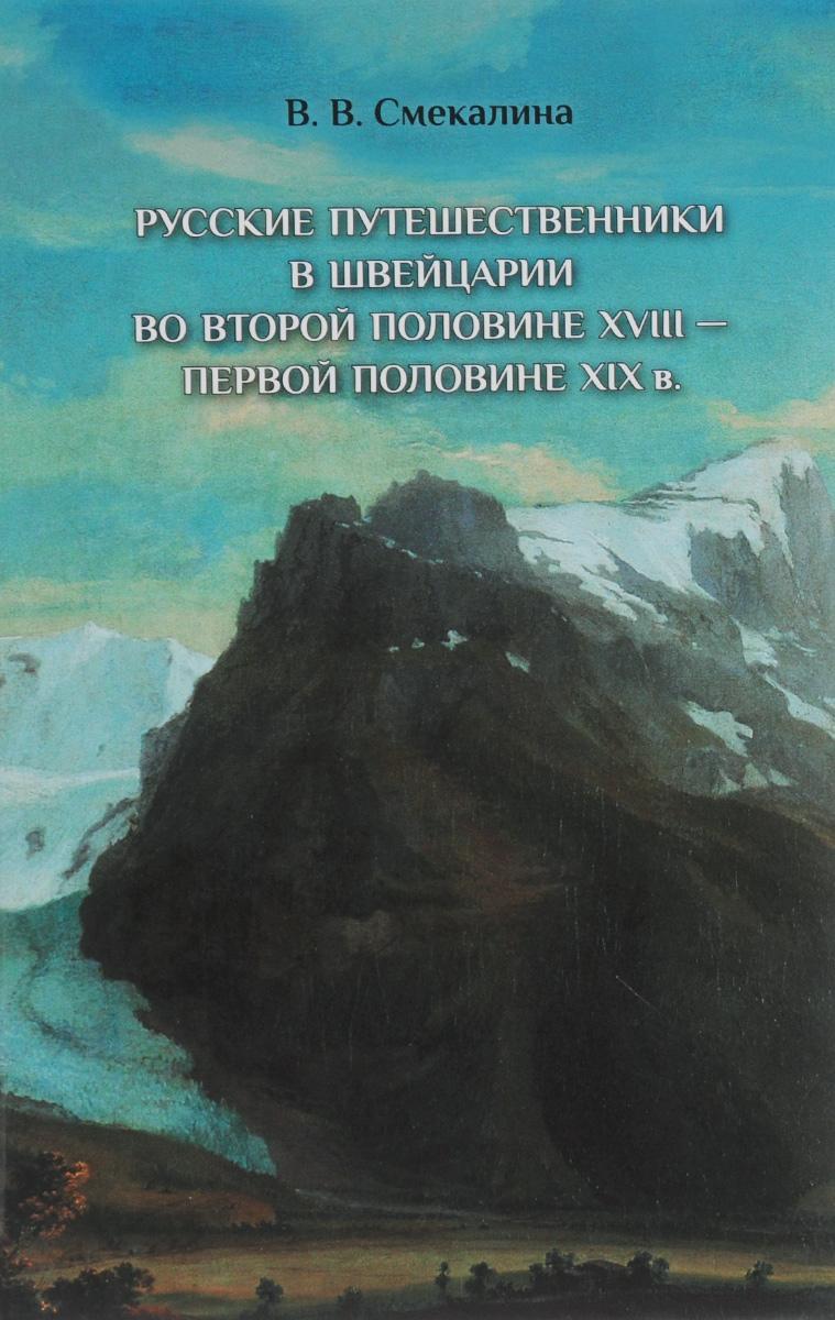 В. В. Смекалина Русские путешественники в Швейцарии во второй половине XVIII - первой половине XIX в.