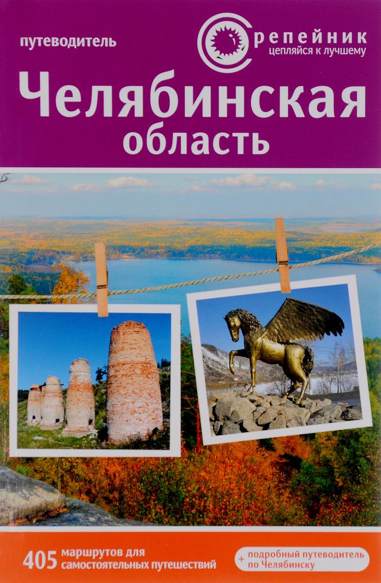 Челябинская область. Путеводитель семь дорог путеводитель по иерусалиму