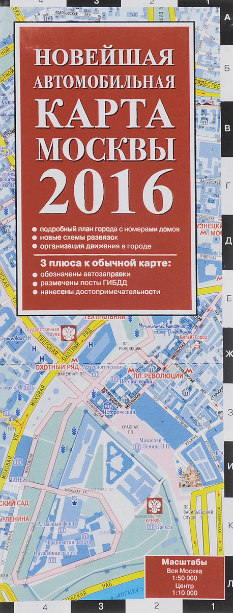 Фото С. Деев Автомобильная карта Москвы тарифный план