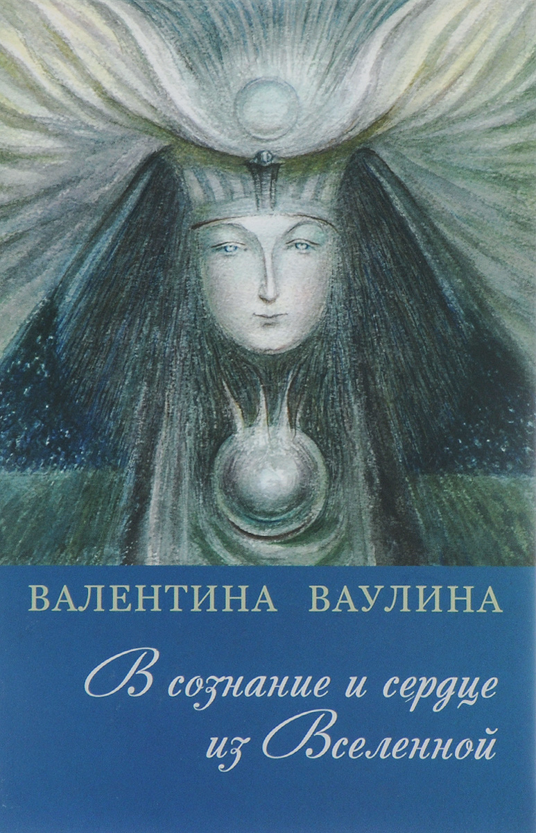 В сознание и сердце из Вселенной. Книга 1