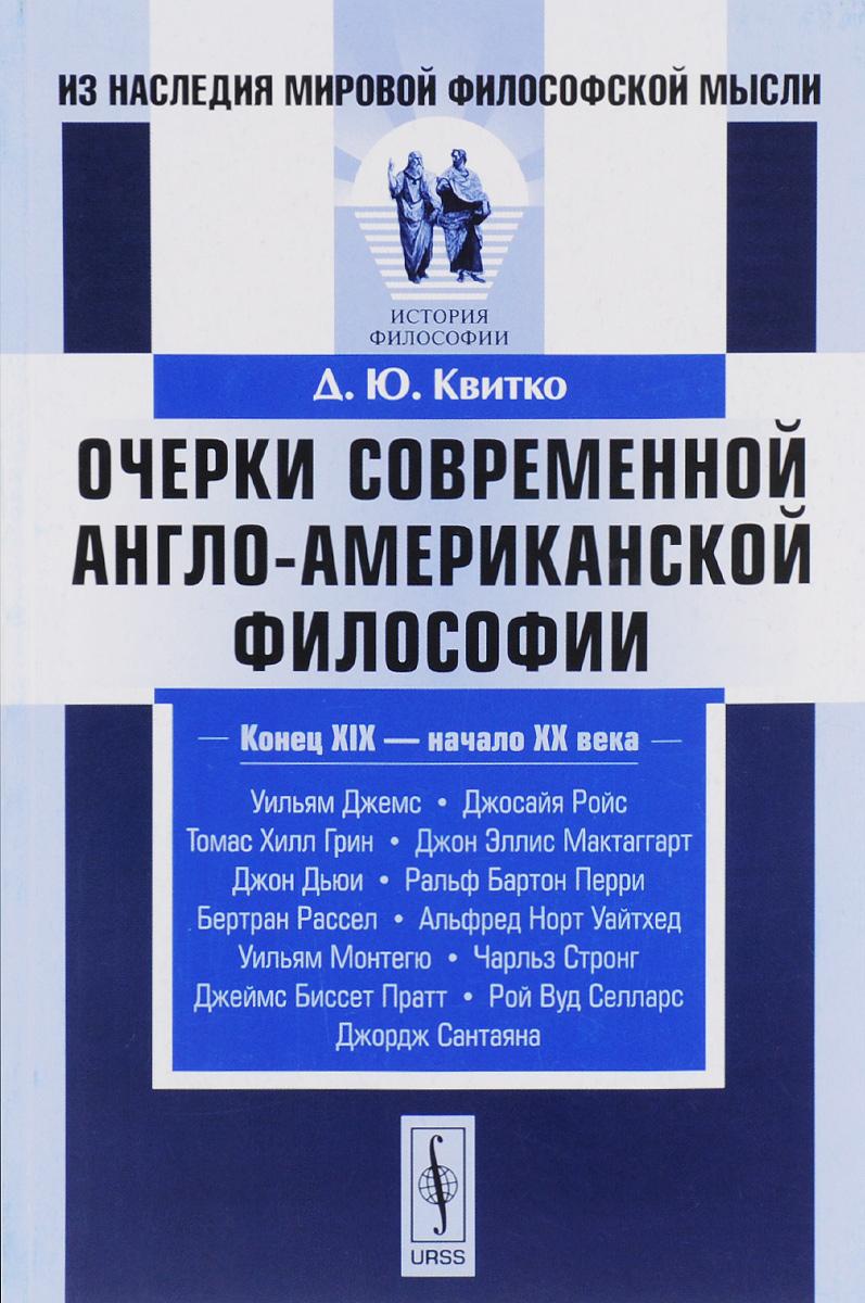 Давид Квитко Очерки современной англо-американской философии