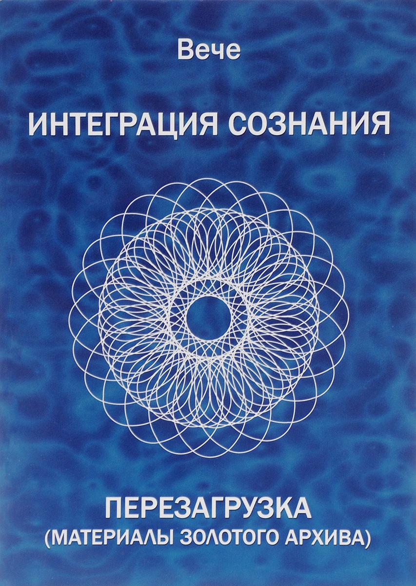 В. Е. Сумнительный Вече. Интеграция сознания. Перезагрузка комлев и ковыль