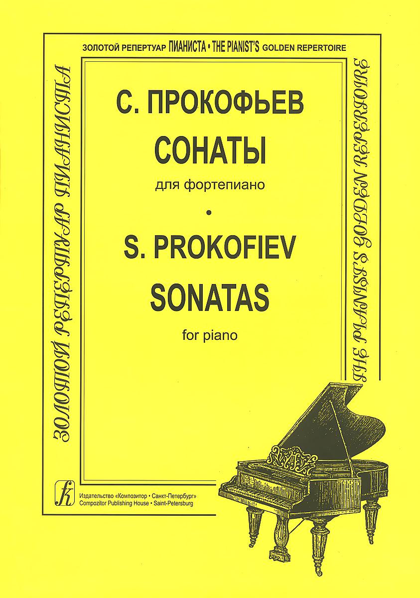 С. Прокофьев С. Прокофьев. Сонаты для фортепиано прокофьева с л неизвестный с хвостом