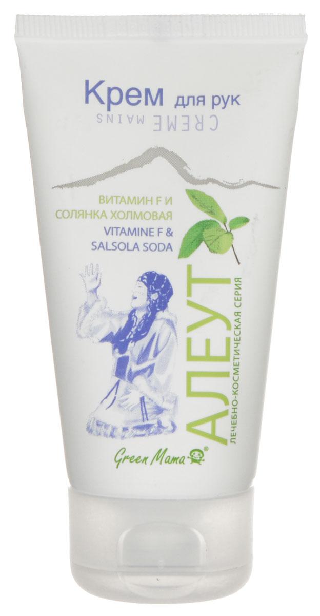 Green Mama Крем для рук Витамин F и солянка холмовая, 50 мл декоративная косметика green mama