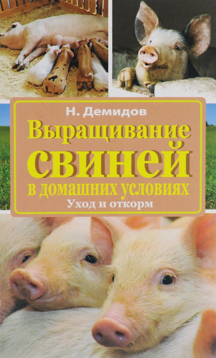 Н. Демидов Выращивание свиней в домашних условиях. Уход и откорм