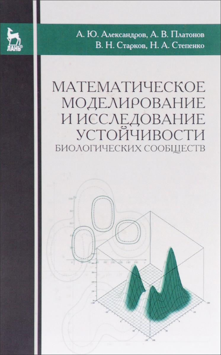 Математическое моделирование и исследование устойчивости биологических сообществ. Учебное пособие