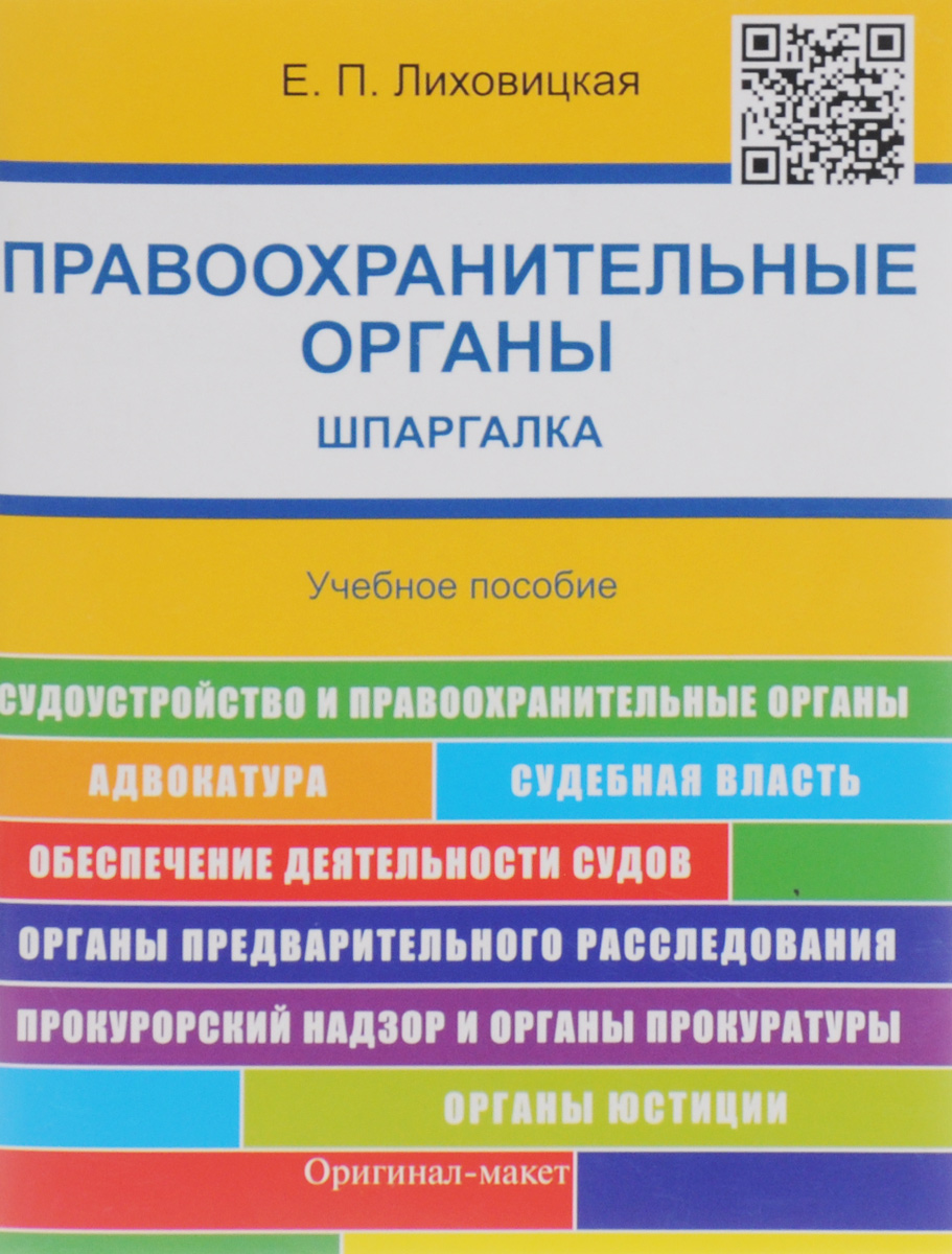 Правоохранительные органы. Шпаргалка. Учебное пособие