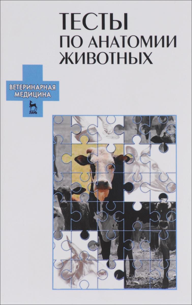 Анатомия животных. Тесты. Учебное пособие