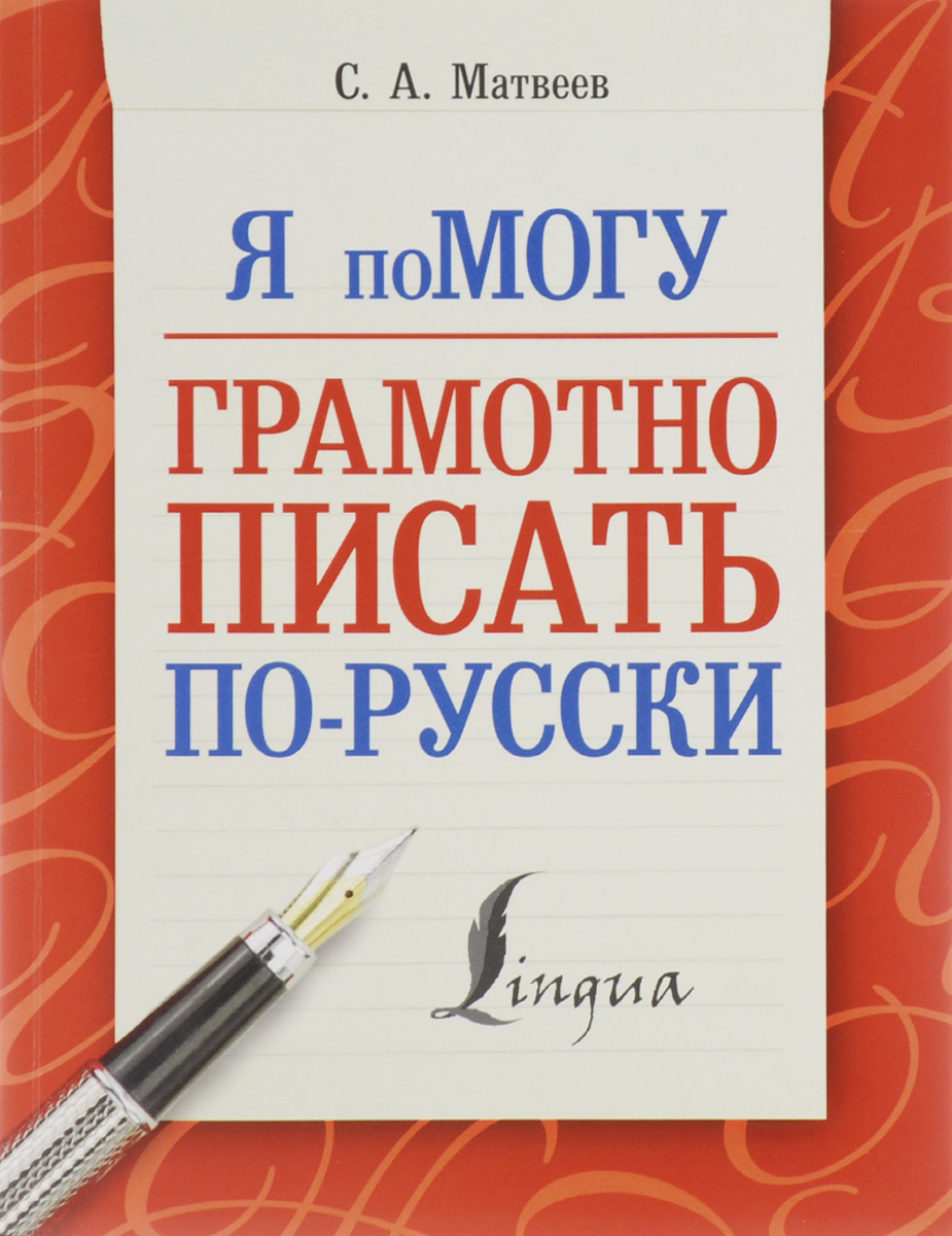 С. А. Матвеев Я помогу грамотно писать по-русски а барто я вам завтра помогу книжка панорама