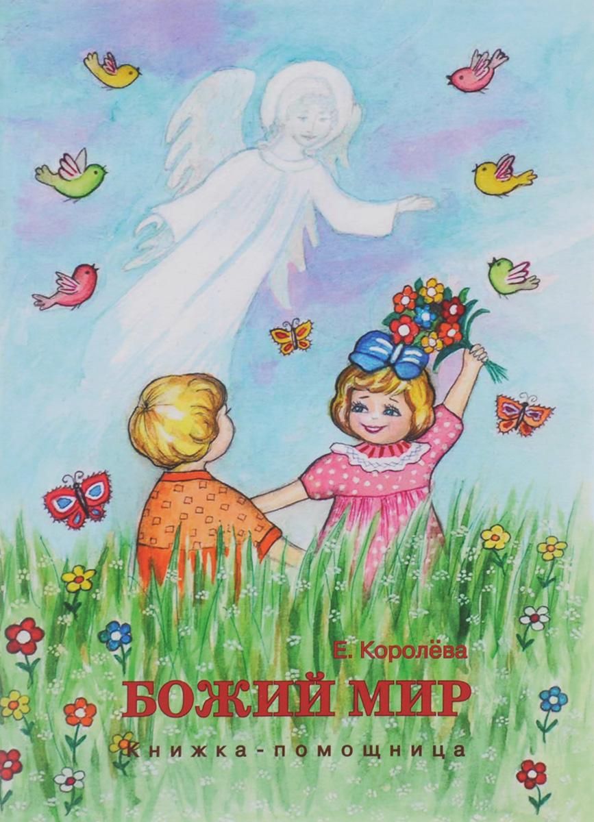 Божий мир. Книжка-помощница для семейного чтения