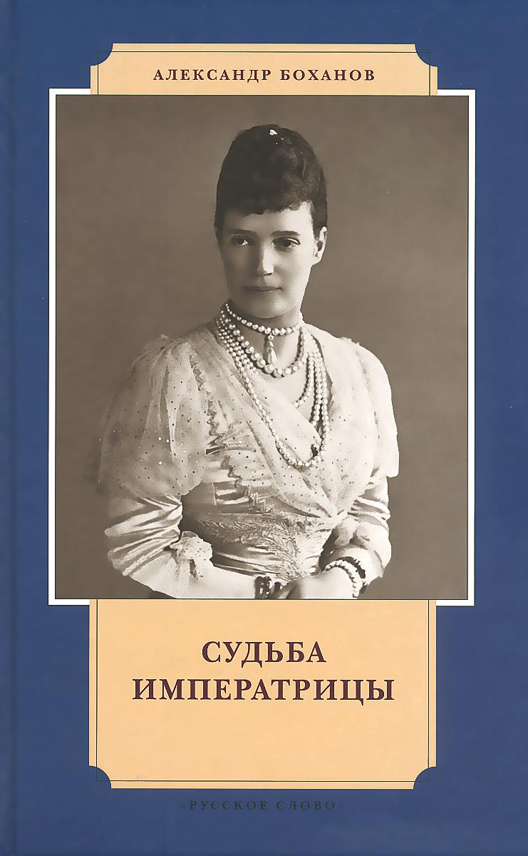 Александр Боханов Судьба императрицы