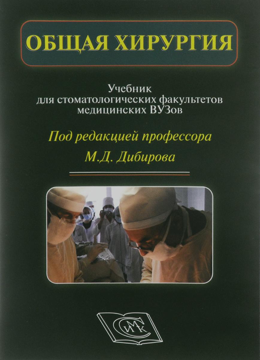 Общая хирургия. Учебник. CD-диск