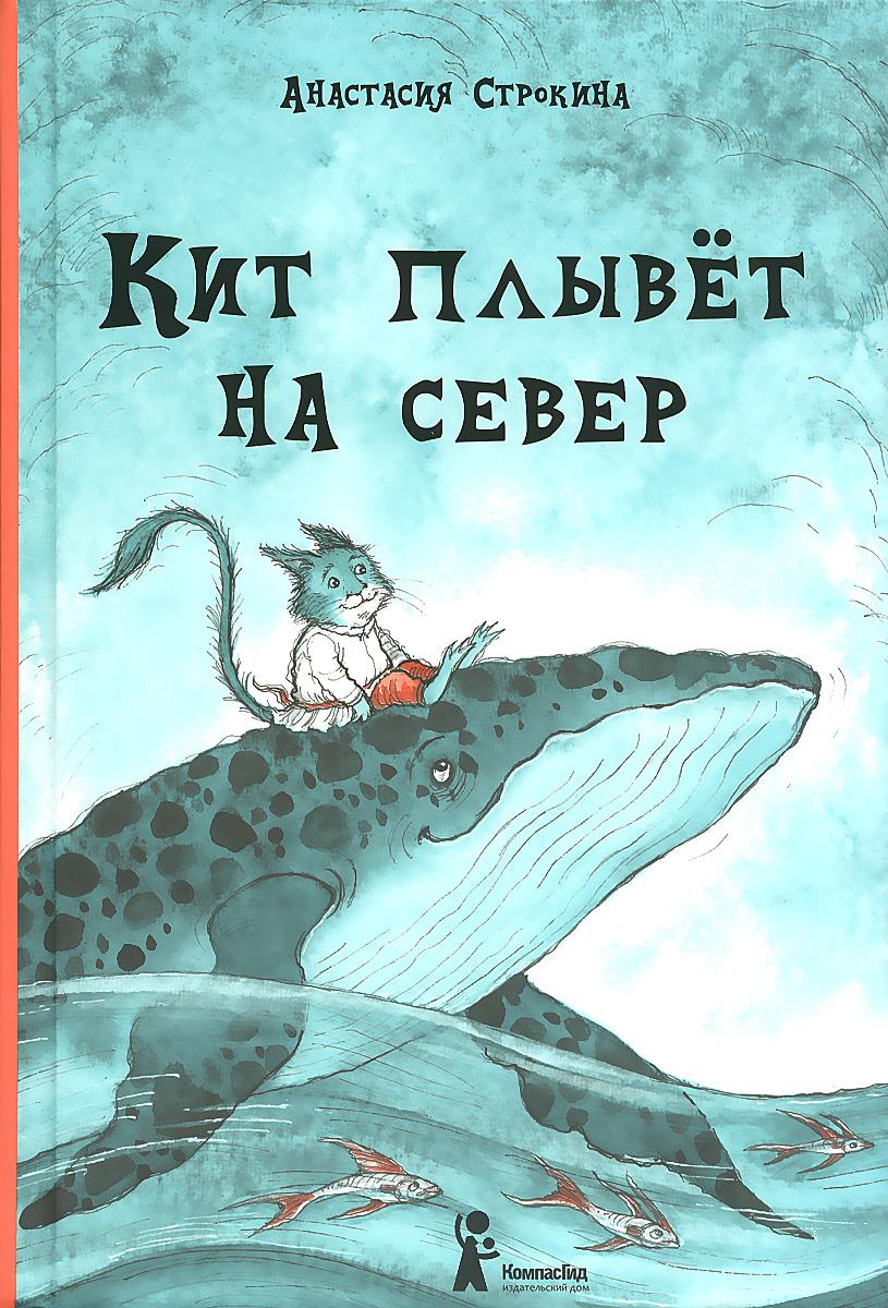 """Анастасия Строкина. """"Кит плывёт на север"""""""