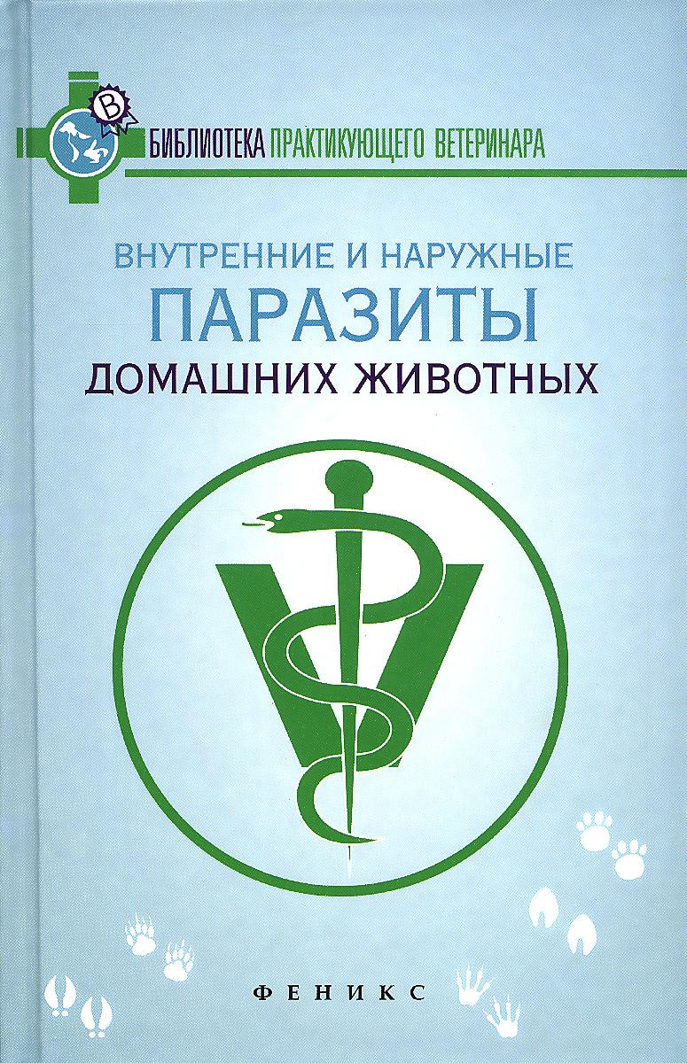 Л. С. Моисеенко Внутренние и наружные паразиты домашних животных. Лечение и профилактика вызываемых ими заболеваний ISBN: 978-5-222-26548-2 цена