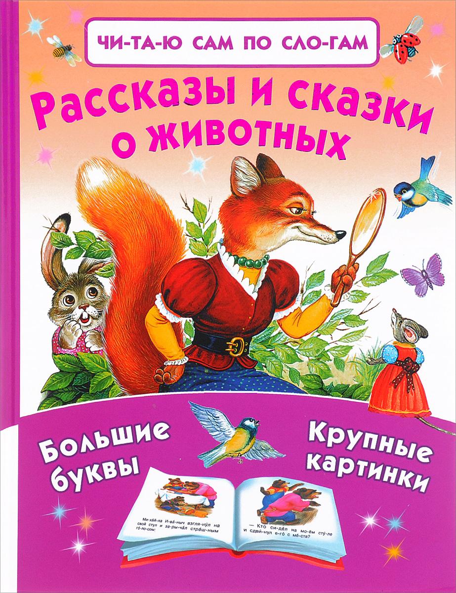 К. Д. Ушинский, Л. Н. Толстой Рассказы и сказки о животных