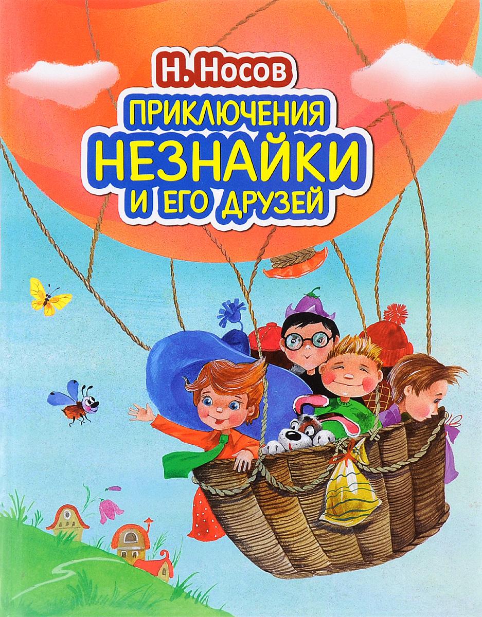 Н. Носов Приключения Незнайки и его друзей пока ты не спишь