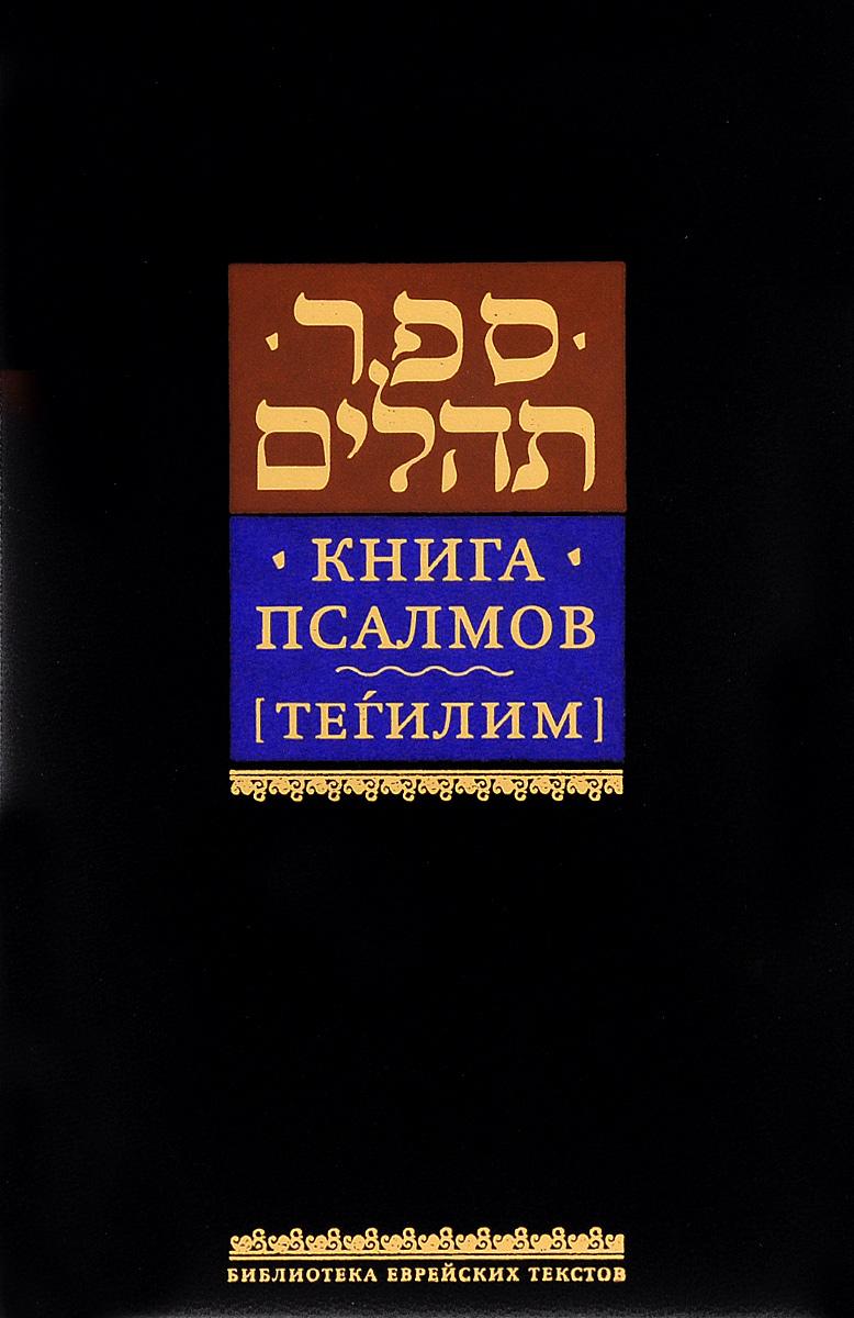 Zakazat.ru: Книга псалмов (Тегилим)