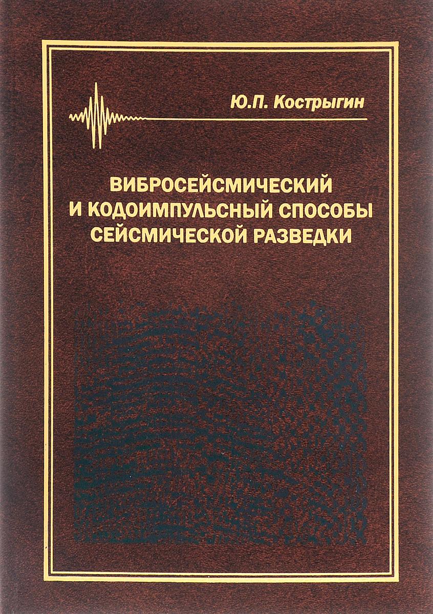 Ю. П. Кострыгин Вибросейсмический и кодоимпульсный способы сейсмической разведки е ю мишняева дневник педагогических наблюдений