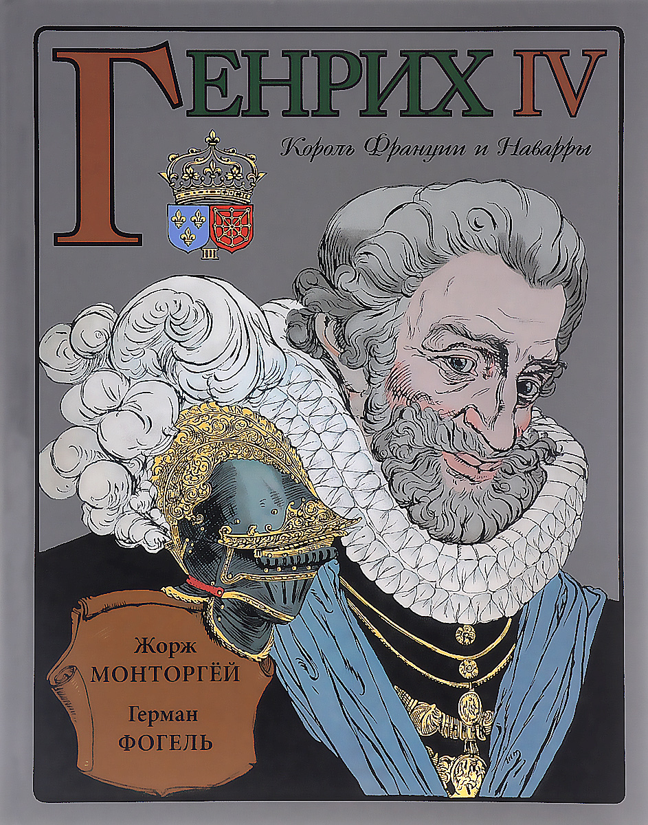 Жорж Монторгёй Генрих IV король генрих vi часть 1