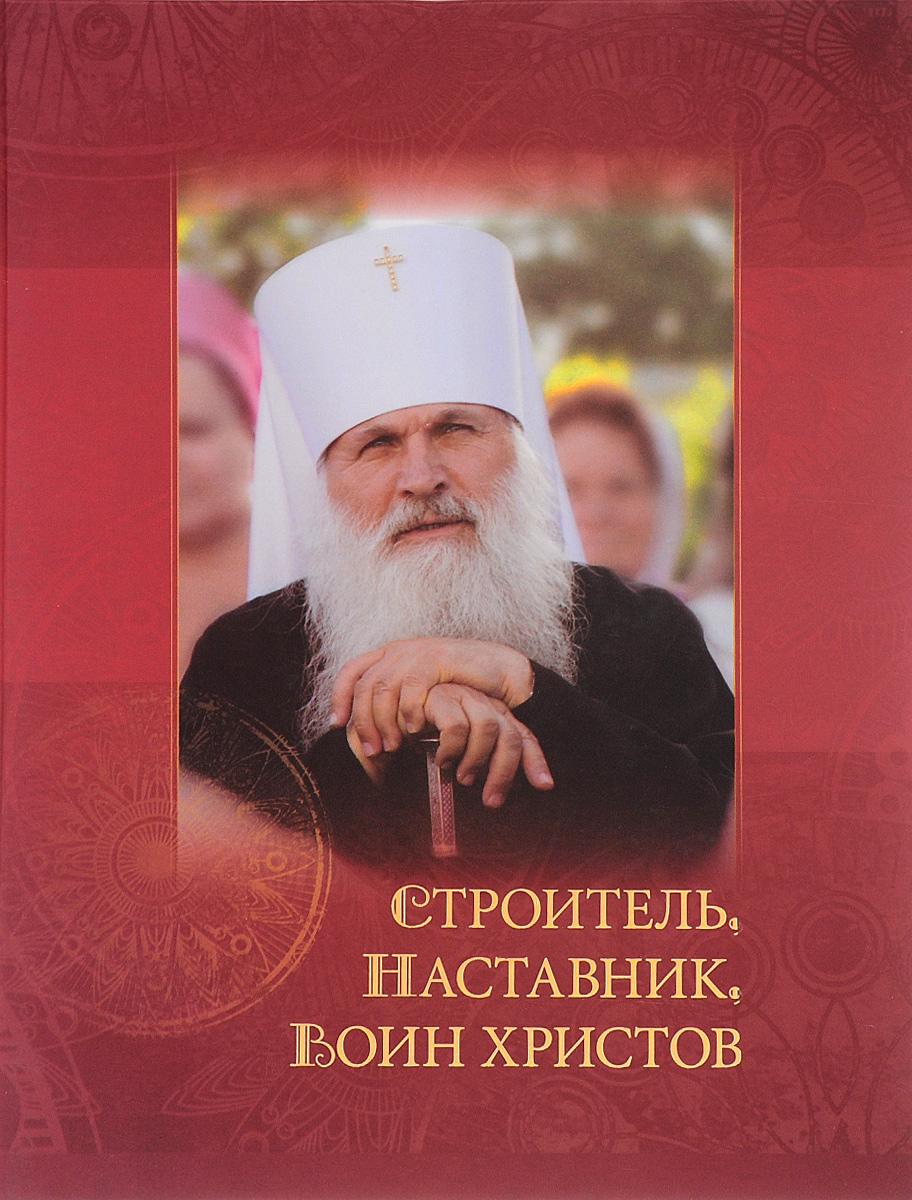 Анна Матюхина Строитель, наставник, воин христов