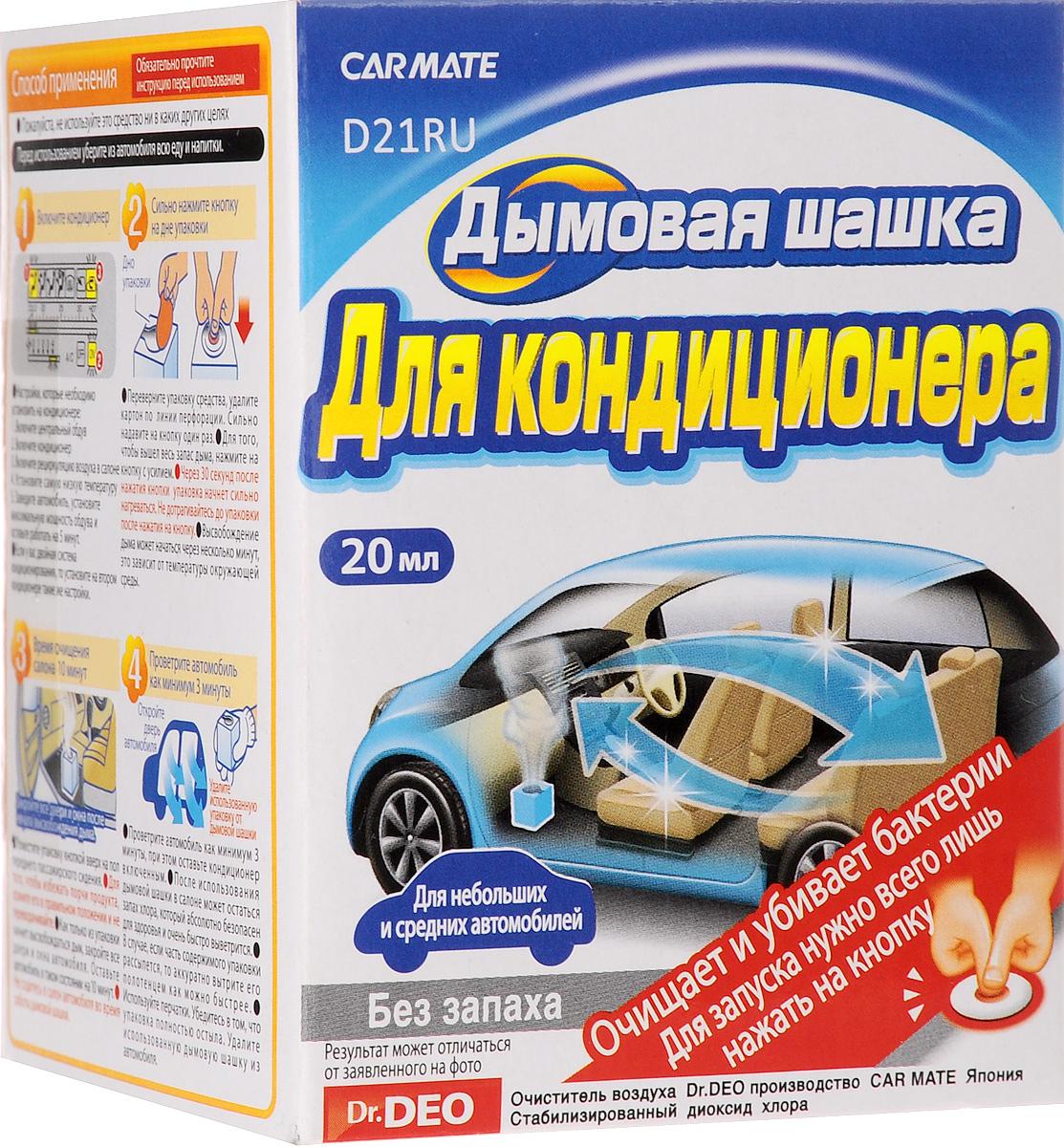 Дымовая шашка для кондиционера Carmate, 20 млD21RUCarmate помогает легко избавиться от неприятных запахов, а также защитить себя и своих близких от вредоносных бактерий. Специальная формула позволяет устранить запахи, накопившиеся в сидениях автомобиля. Дымовая шашка не маскирует запахи, а устраняет причины их появления - бактерии, вирусы, грибки, скопившиеся в системе кондиционирования автомобиля. Бактерицидный эффект достигается благодаря использованию стабилизированного диоксида хлора.Состав: стабилизированный диоксид хлора, оксид кальция, дистиллированная вода.Товар сертифицирован.