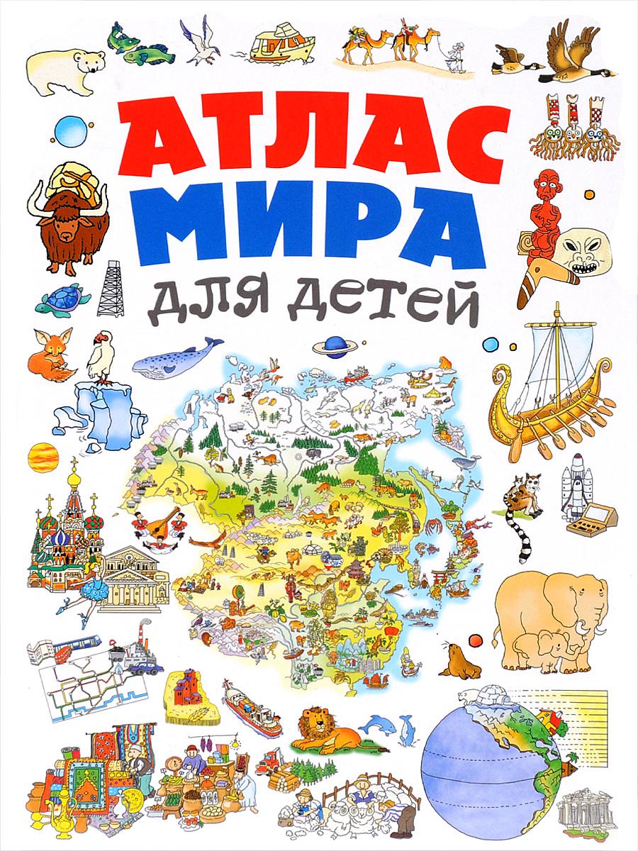 Н. Андрианова Атлас мира для детей обучающие мультфильмы для детей где