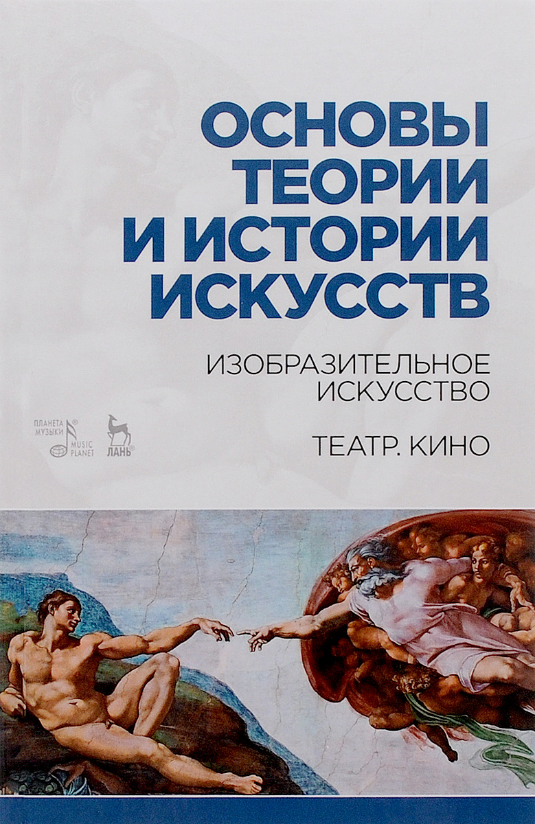 Основы теории и истории искусств. Изобразительное искусство. Театр. Кино. Учебное пособие