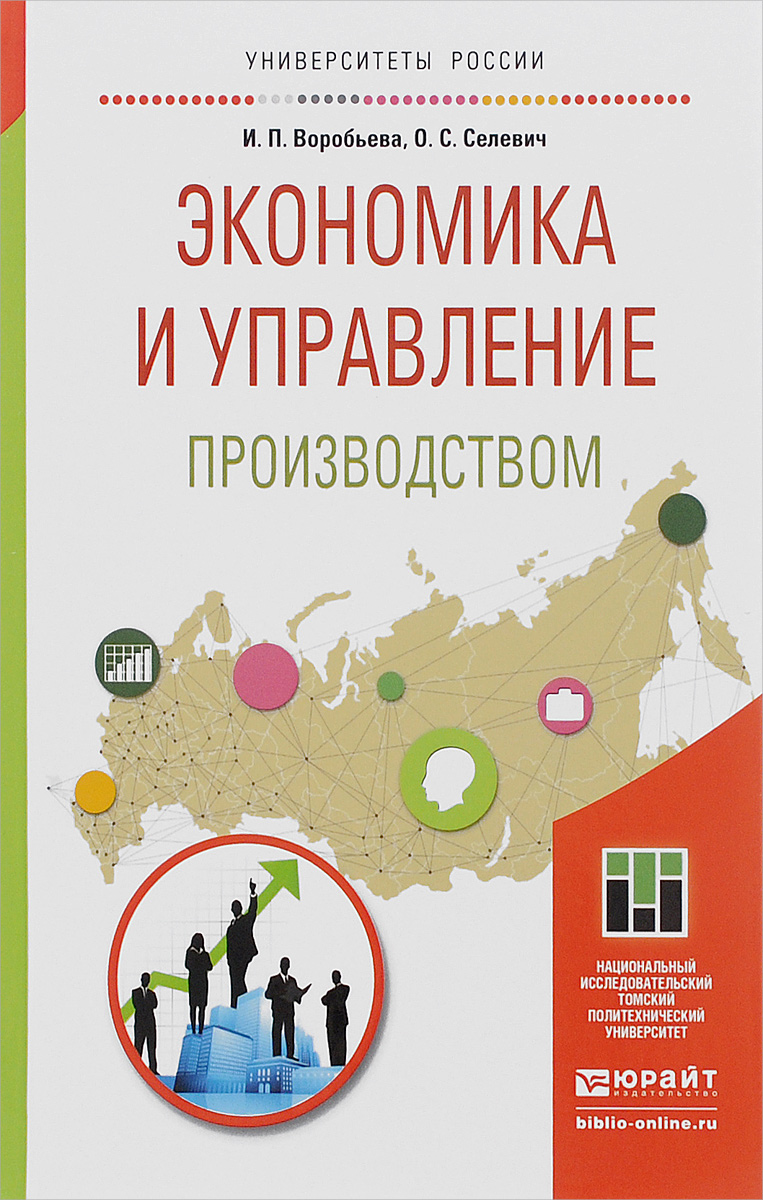 Экономика и управление производством. Учебное пособие