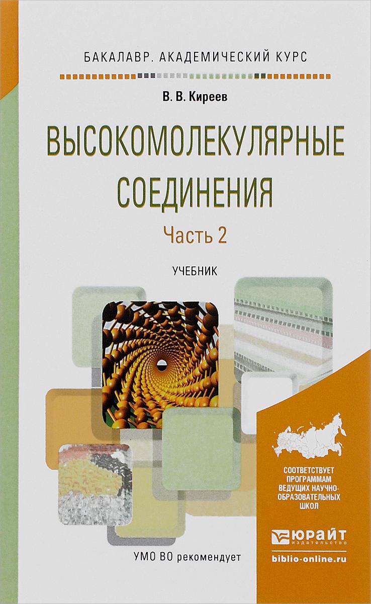 Высокомолекулярные соединения. В 2 частях. Часть 2. Учебник