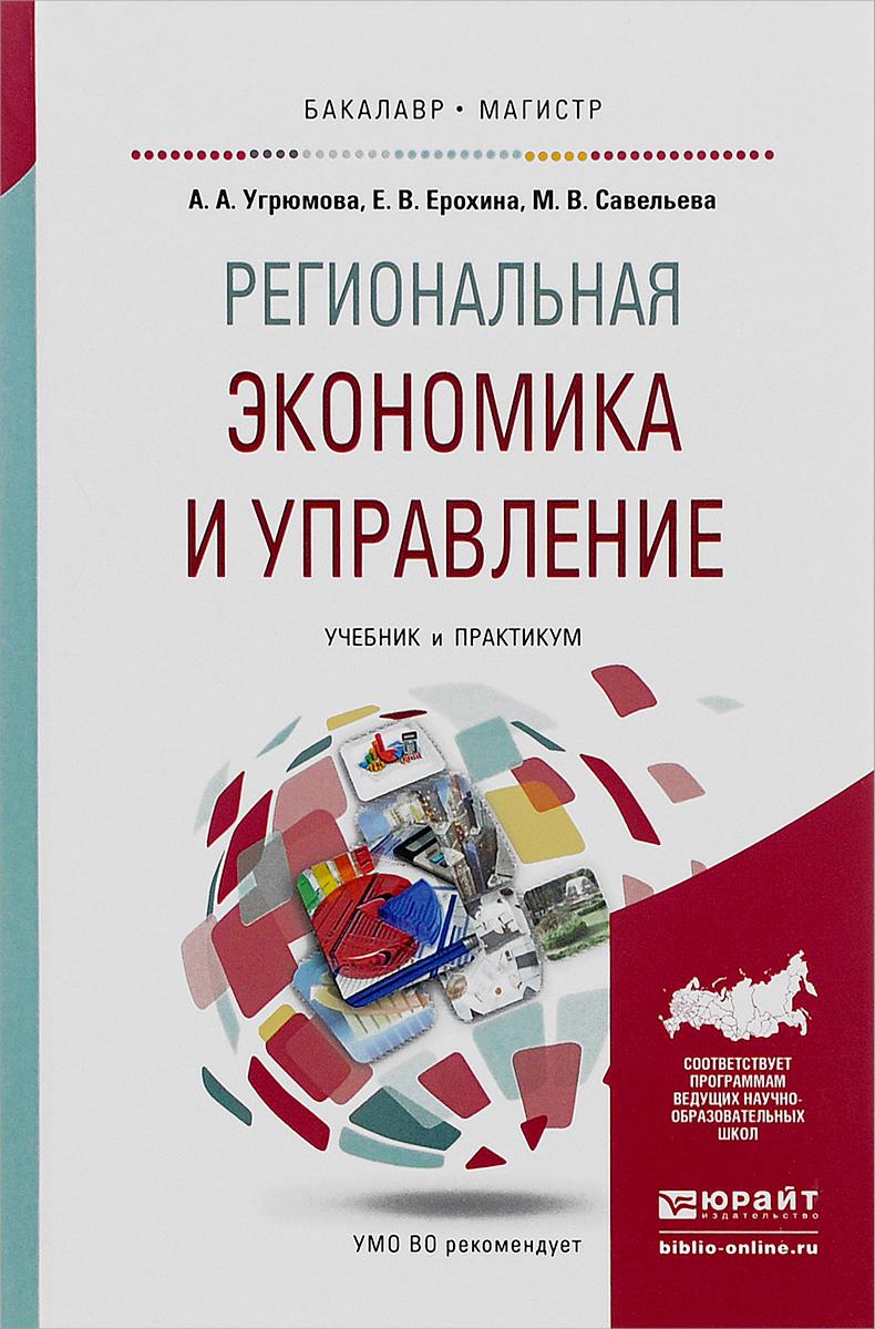 Региональная экономика и управление. Учебник и практикум