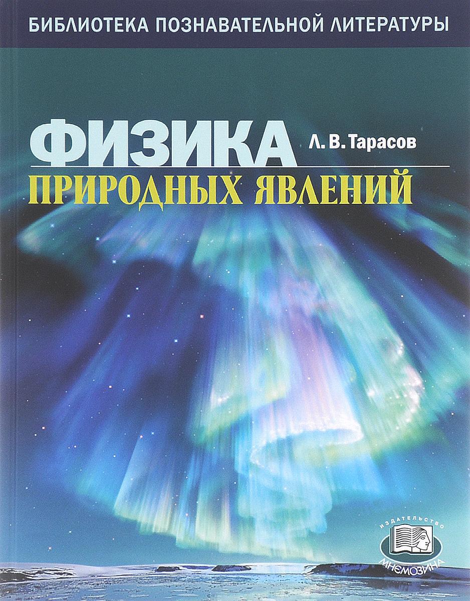 Л. В. Тарасов Физика природных явлений физика грамматических явлений