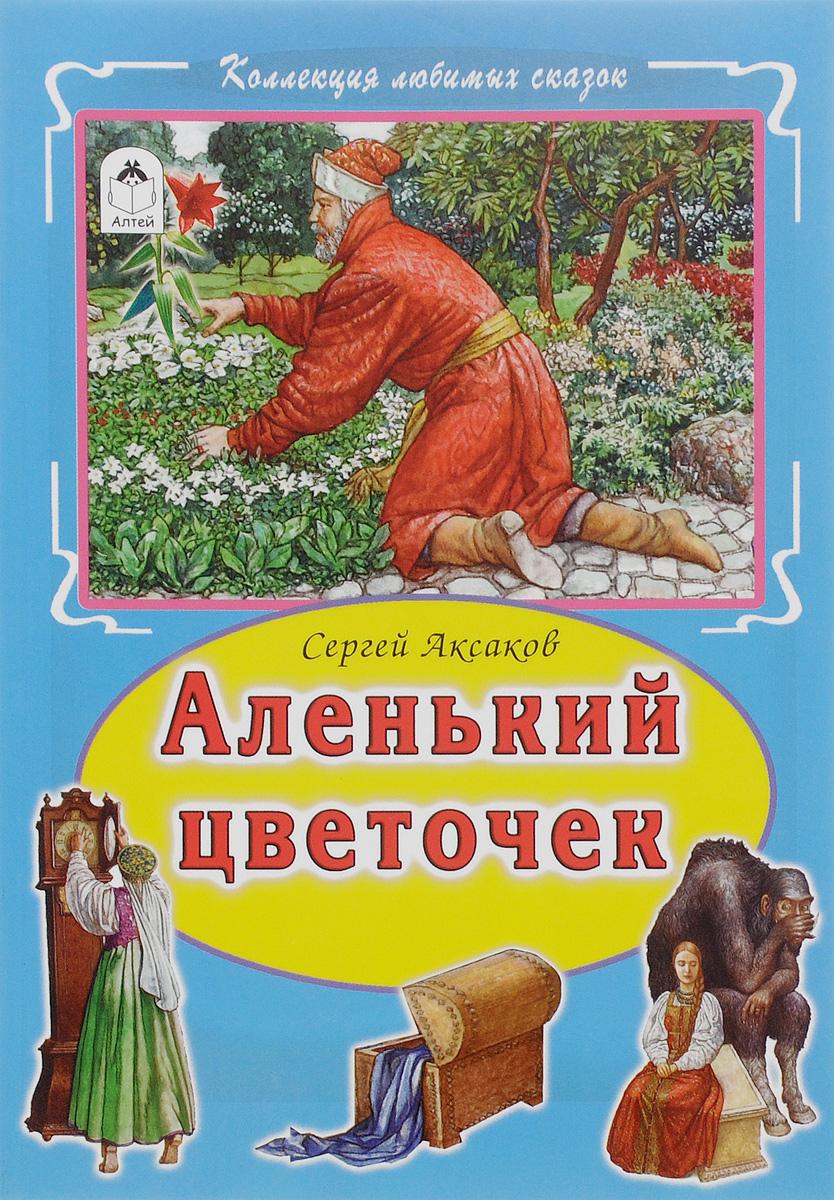Сергей Аксаков Аленький цветочек аксаков сергей тимофеевич аленький цветочек