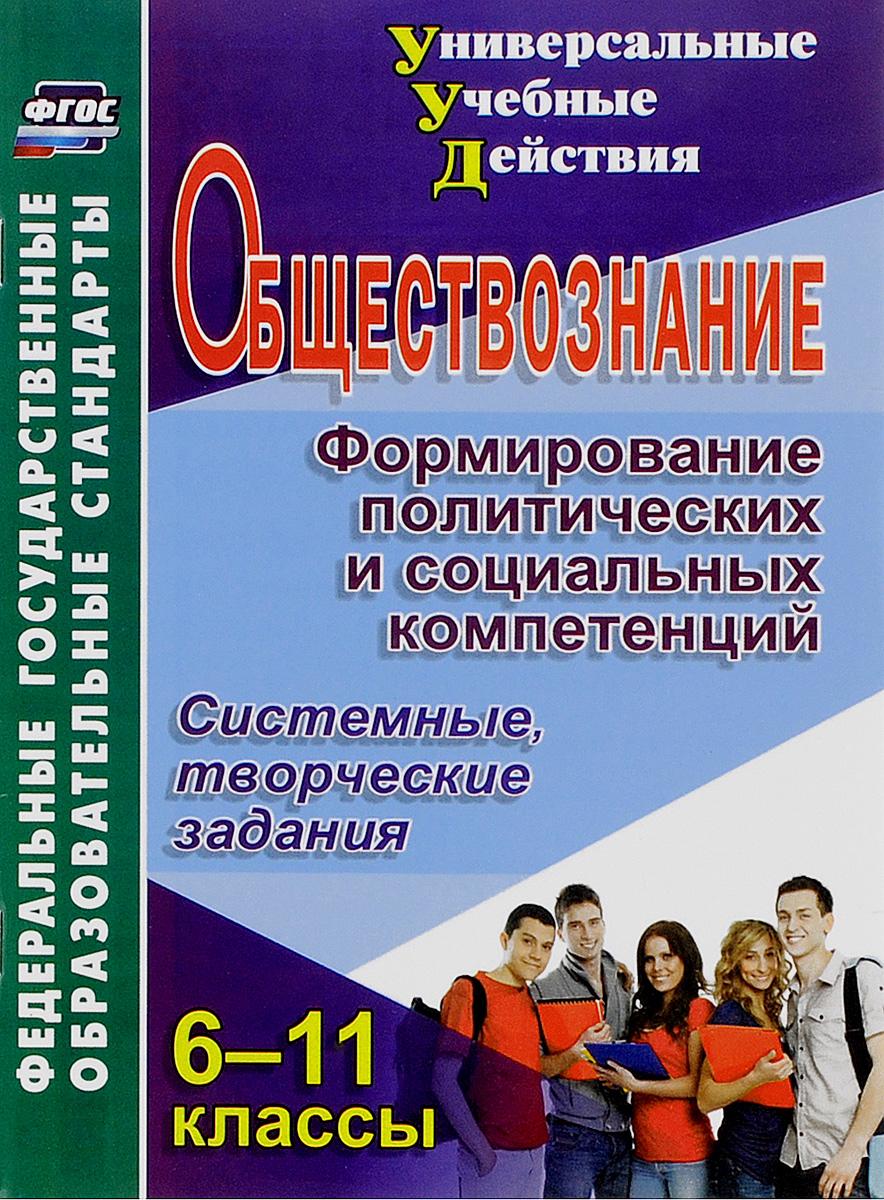 Л. Кочергина Обществознание. 6-11 классы. Формирование политических и социальных компетенций. Системные, творческие задания