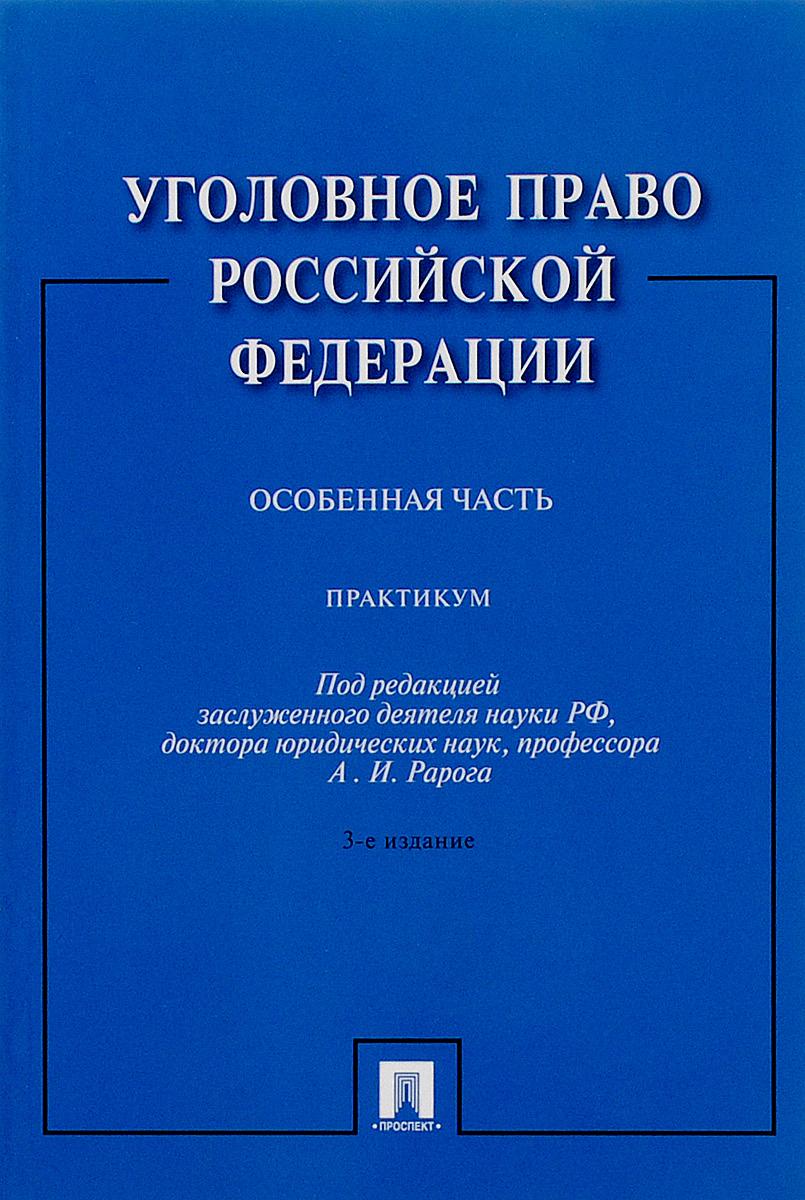 Уголовное право Российской Федерации. Особенная часть. Практикум