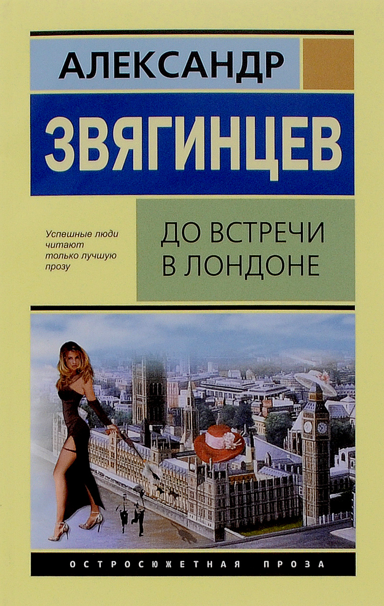 Александр Звягинцев До встречи в Лондоне звягинцев а г до встречи в лондоне