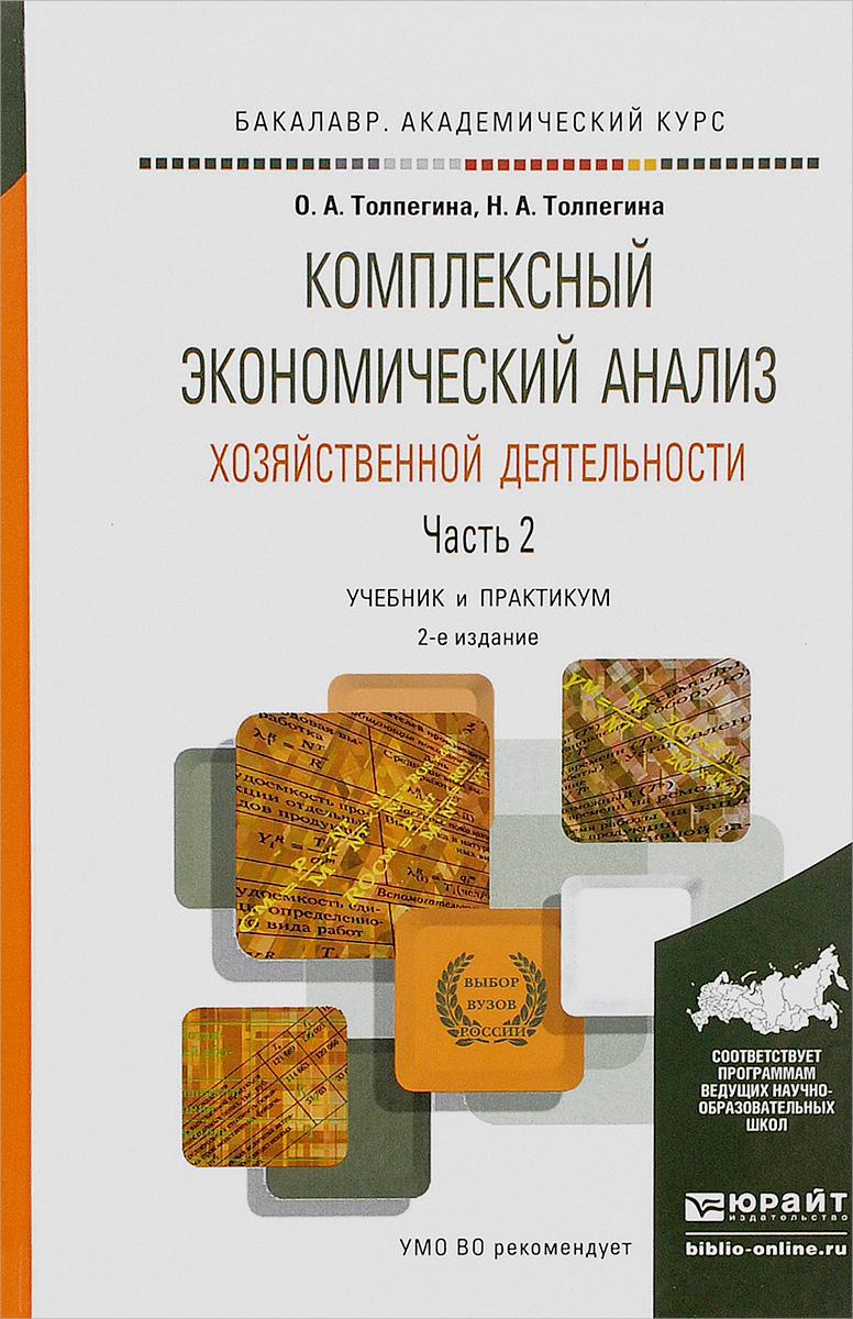 Комплексный экономический анализ хозяйственной деятельности. Учебник и практикум. В 2 частях. Часть 2