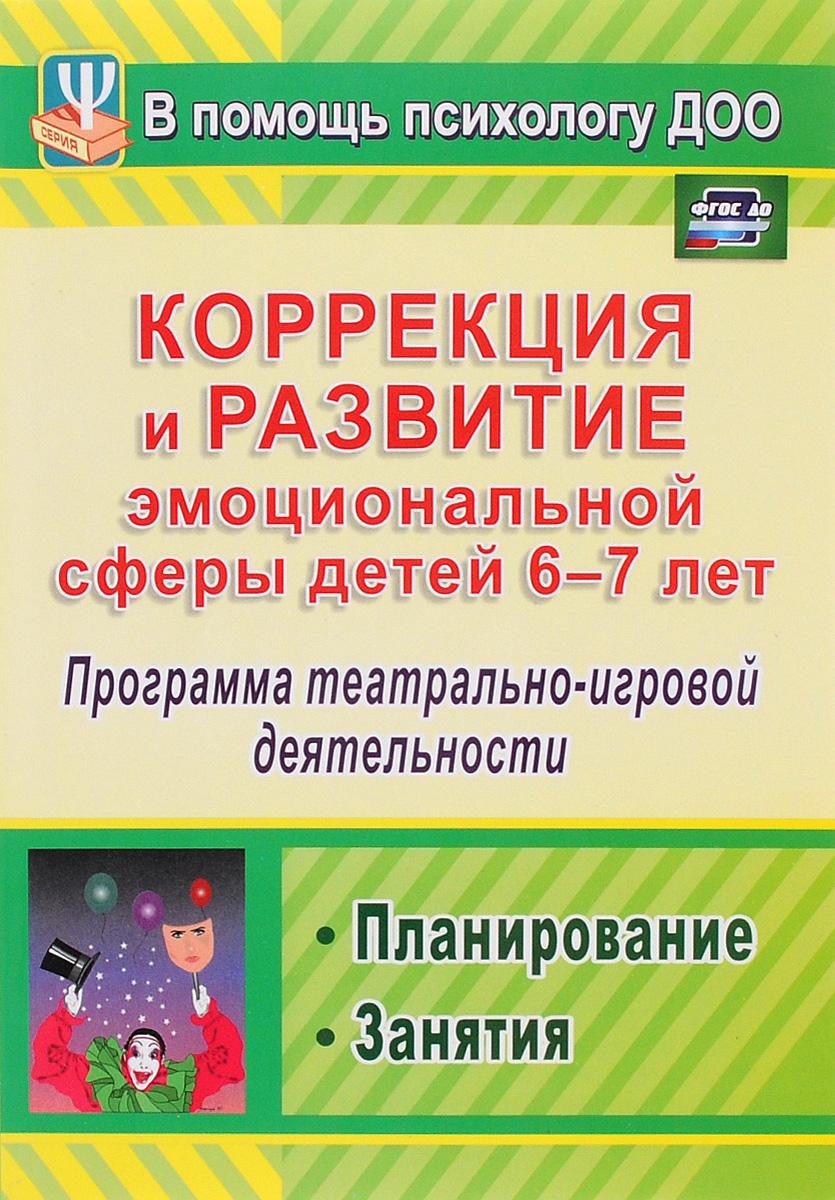 Коррекция и развитие эмоциональной сферы детей 6-7 лет. Программа театрально-игровой деятельности. Планирование. Занятия