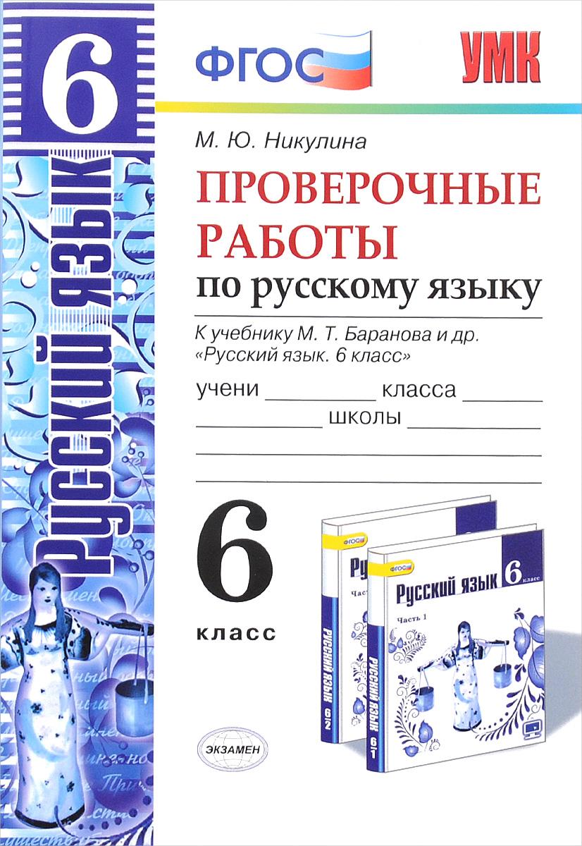 Русский язык. 6 класс. Проверочные работы. К учебнику М. Т. Баранова и др.
