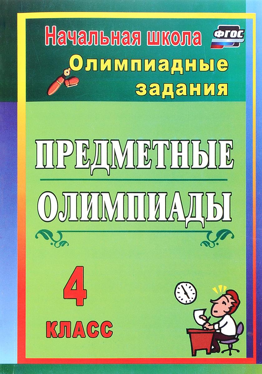 Предметные олимпиады. 4 класс. Олимпиадные задания