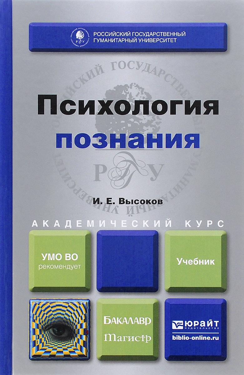 Психология познания. Учебник