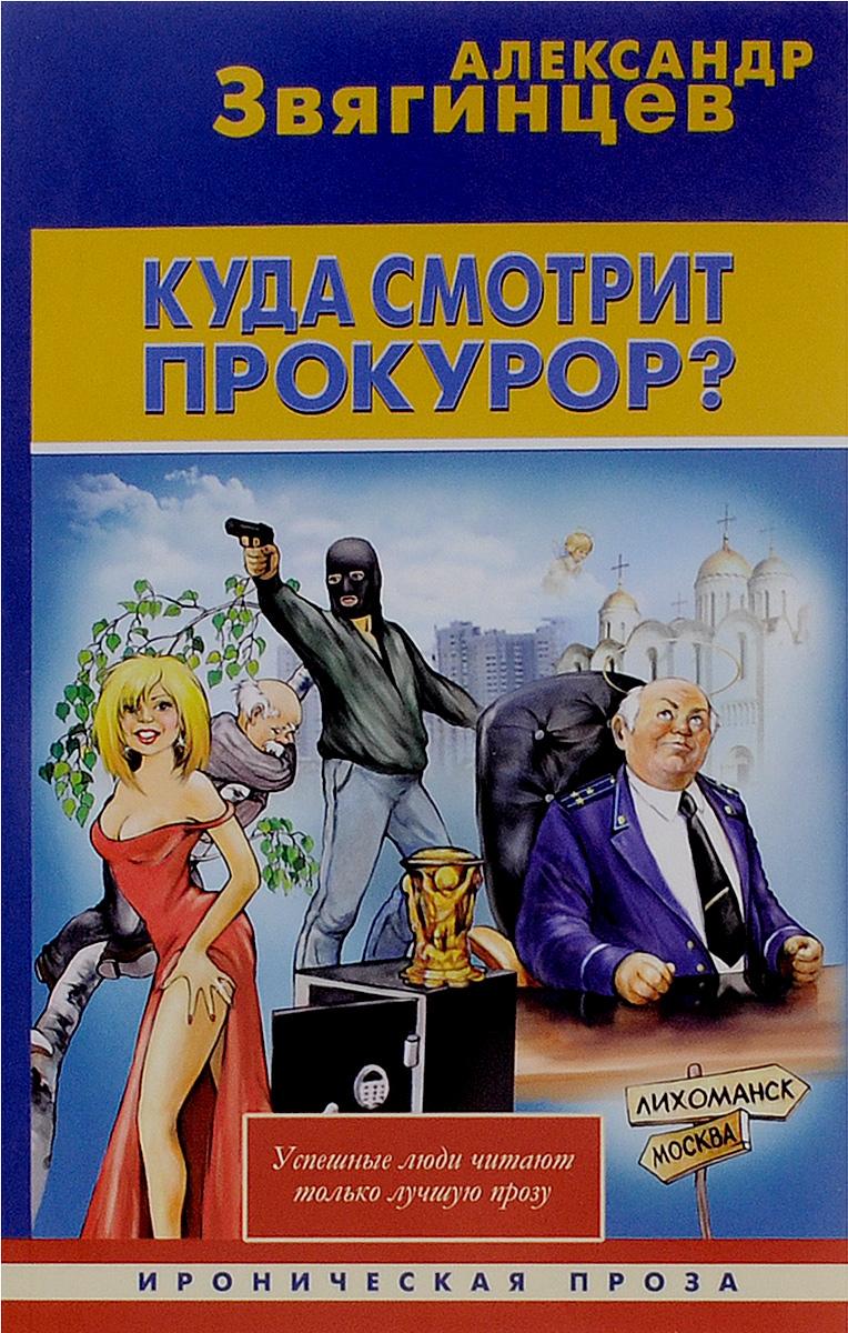 Александр Звягинцев Куда смотрит прокурор?